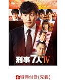 【先着特典】刑事7人 IV DVD-BOX(A5サイズクリアファイル付き)