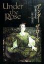 Under the Rose(10) 春の賛歌 (バーズコミックスデラックス) [ 船戸明里 ]