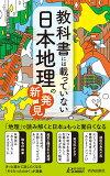 教科書には載っていない日本地理の新発見 (青春新書プレイブックス)