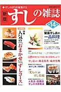 すしの雑誌(第14集)新版