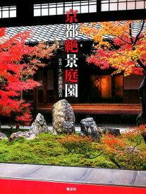 京都絶景庭園 名庭30を大判美麗写真で完全ガイド [ 水野秀比古 ]