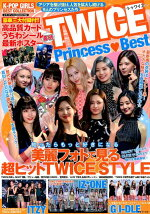 K-POPGIRLSBESTCOLLECTIONTWICEPrincess(ハート記号)BEST