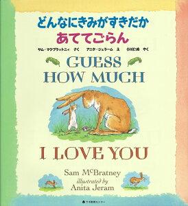 どんなにきみがすきだかあててごらん 英語&日本語CD付き (<CD>) [ サム・マクブラットニィ ]