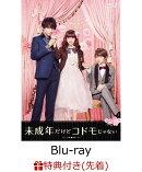 【先着特典】未成年だけどコドモじゃない Blu-ray 豪華版(3枚組)(オリジナルクリアポケット付き)【Blu-ray】