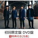【楽天ブックス限定 オリジナル配送BOX】【先着特典】Traveler (初回限定盤LIVE DVD盤) (A4クリアファイル other ver.…
