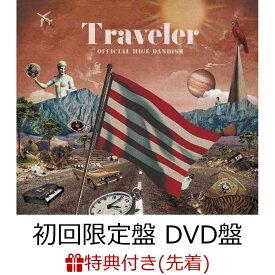 【楽天ブックス限定 オリジナル配送BOX】【先着特典】Traveler (初回限定盤LIVE DVD盤) (A4クリアファイル other ver.(共通)付き) [ Official髭男dism ]