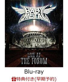 【早期予約特典 & 先着特典】LIVE AT THE FORUM(B3ポスター & ポストカード付き)【Blu-ray】 [ BABYMETAL ]
