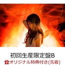 【楽天ブックス限定先着特典】星の消えた夜に (初回生産限定盤B CD+DVD)(ジャケ写ステッカー)