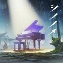 【予約】【先着特典】シノノメ 〜solo piano〜 (ピアノ盤) (アクリルキーホルダー)