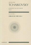 チャイコフスキー交響曲第5番ホ短調作品64