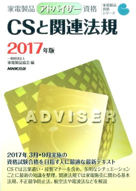 CSと関連法規(2017年版) 家電製品アドバイザー資格 (家電製品資格シリーズ) [ 家電製品協会 ]