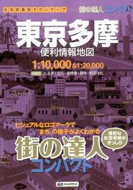 東京多摩便利情報地図3版 (街の達人コンパクト)