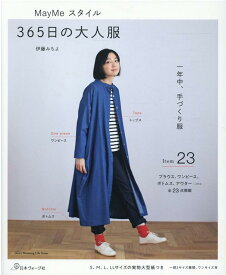 MayMeスタイル365日の大人服 (Heart Warming Life Series) [ 伊藤みちよ ]