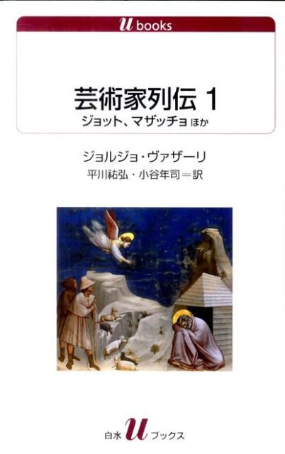芸術家列伝(1) ジョット、マザッチョほか (白水Uブックス) [ ジョルジョ・ヴァザーリ ]