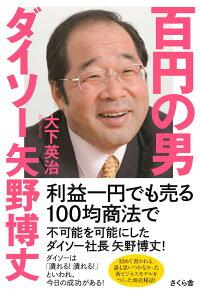 【楽天】百円の男 ダイソー矢野博丈