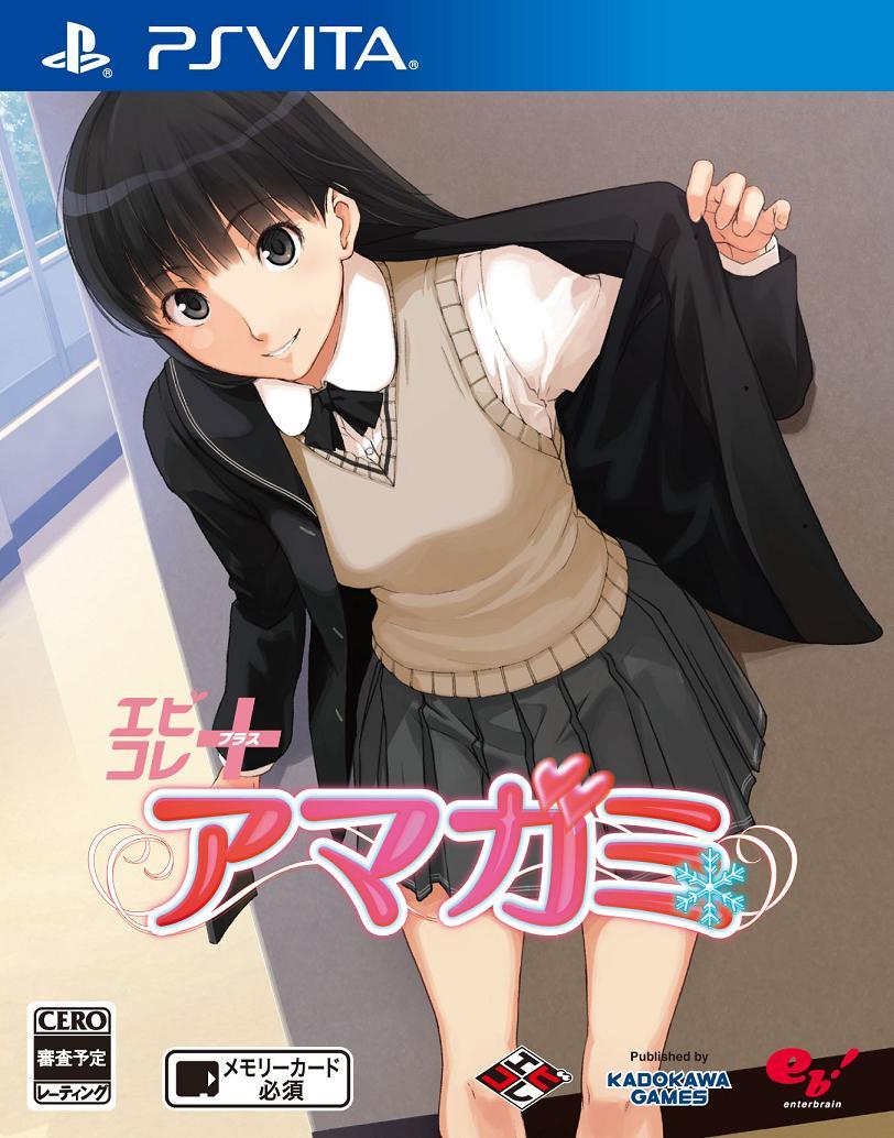 エビコレ+ アマガミ PS Vita版