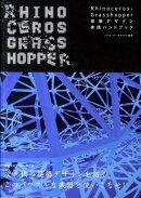 Rhinoceros+Grasshopper建築デザイン実践ハンドブック