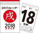 日めくりカレンダー(A7)(2018)