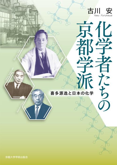 化学者たちの京都学派 喜多源逸と日本の化学 [ 古川 安 ]