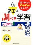 藤田式「調べる学習」指導法小学生版CD-ROM付
