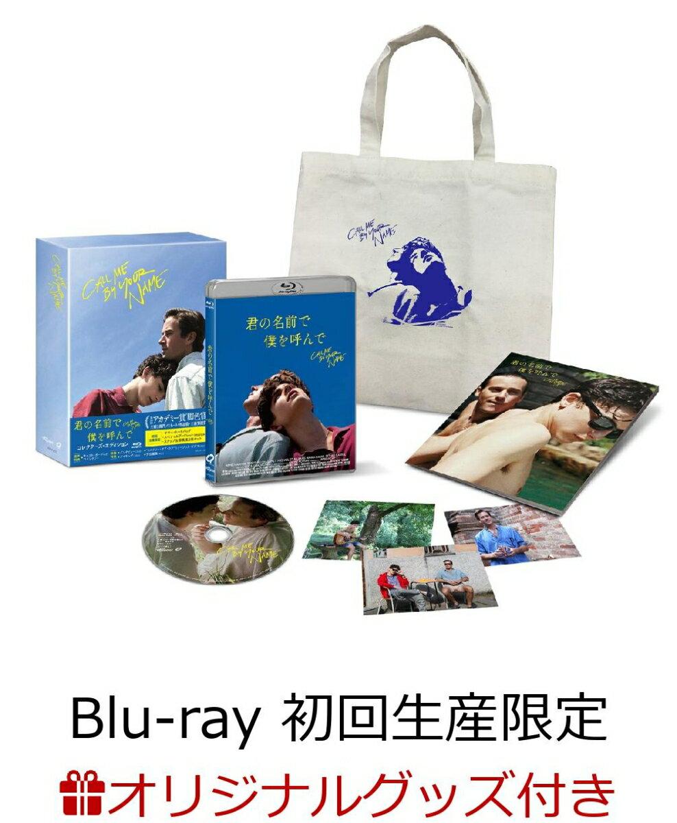 【楽天ブックス限定セット】【先着特典】君の名前で僕を呼んで コレクターズ・エディション(初回生産限定)(特製フィルム風しおり付き)+ポストカード5種セット【Blu-ray】 [ ティモシー・シャラメ ]