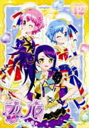 プリパラ Season3 theater.12