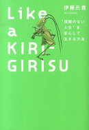 Like a KIRI-GIRISU