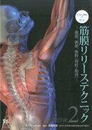 ビジュアルで学ぶ筋膜リリーステクニック(Volume2)