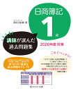 日商簿記1級 講師が選んだ過去問題集 2020年度対策 [ 森田 文雄 ]