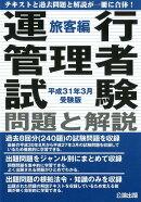 運行管理者試験問題と解説旅客編(平成31年3月受験版)