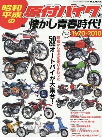 昭和・平成の原付バイクと懐かし青春時代 1970-2010 50ccオートバイが大集合! (M.B.MOOK)
