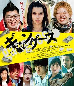 ギャングース スペシャル・エディション【Blu-ray】 [ 高杉真宙 ]