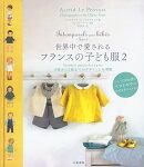 世界中で愛されるフランスの子ども服(2)