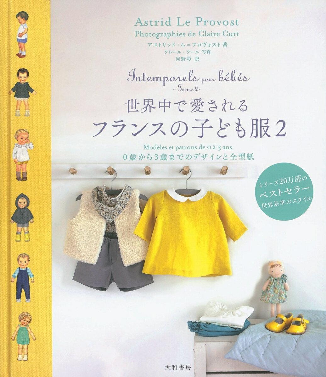世界中で愛されるフランスの子ども服(2) 0歳から3歳までのデザインと全型紙 [ アストリッド・ル=プロヴォスト ]