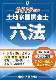 土地家屋調査士六法(2019年版) [ 東京法経学院編集部 ]