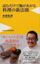 読むだけで腕が上がる料理の新法則