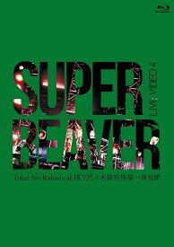 LIVE VIDEO 4 Tokai No Rakuda at 国立代々木競技場第一体育館【Blu-ray】 [ SUPER BEAVER ]