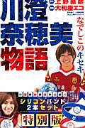 なでしこのキセキ川澄奈穂美物語シリコンバンド2