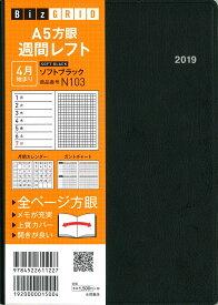 N103 4月始まりA5方眼週間レフト(ソフトブラック)(2019) (Biz GRID)