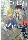 ひとりじめマイヒーロー 10巻 (gateauコミックス) [ ありい めめこ ]