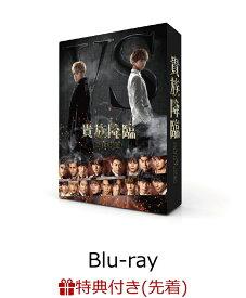 【先着特典】映画「貴族降臨ーPRINCE OF LEGEND-」Blu-ray豪華版(オリジナルクリアファイル)【Blu-ray】 [ 白濱亜嵐 ]