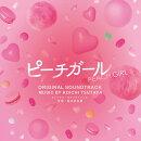 ピーチガール オリジナル・サウンドトラック