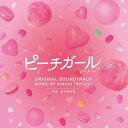 ピーチガール オリジナル・サウンドトラック [ 蔦谷好位置 ]