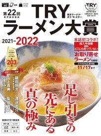 第22回 業界最高権威 TRYラーメン大賞 2021-2022 (1週間MOOK) [ 講談社 ]
