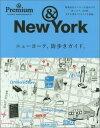 ニューヨーク、街歩きガイド。 & New York (Magazine house mook)