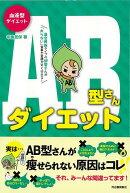 【バーゲン本】AB型さんダイエットー血液型ダイエット