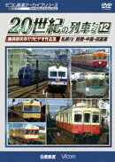 よみがえる20世紀の列車たち12 私鉄4 <関西・中国・四国篇> 奥井宗夫8ミリビデオ作品集