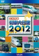 列車大行進シリーズ::日本列島 列車大行進2012