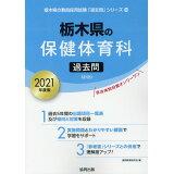 栃木県の保健体育科過去問(2021年度版) (栃木県の教員採用試験「過去問」シリーズ)