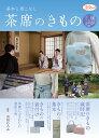 茶席のきもの 風炉の季節 (5月から10月) 基本と着こなし [ 市田ひろみ ]